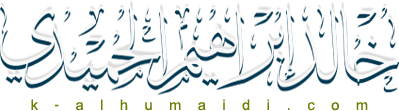 موقع الشيخ خالد بن ابراهيم الحميدي